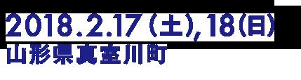 2018年2月17日(土)、18日(日)山形県真室川町