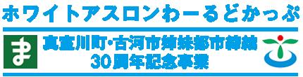 ホワイトアスロンわーるどかっぷ 真室川町・古河市姉妹都市締結30周年記念事業