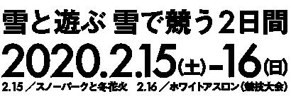 雪と遊ぶ 雪で競う 2日間 2020年2月15日(土)、16日(日)