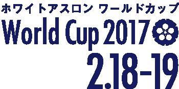 ホワイトアスロンワールドカップ2017